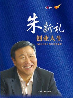 cover image of 朱新礼创业人生