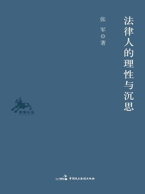 cover image of 法律人的理性与沉思