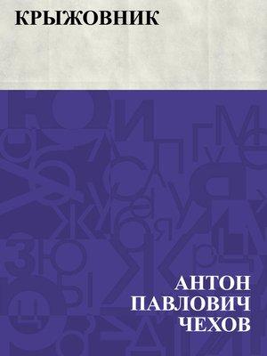 cover image of Kryzhovnik