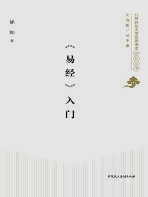 cover image of 《易经》入门