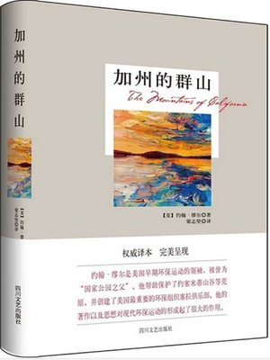 cover image of 加州的群山