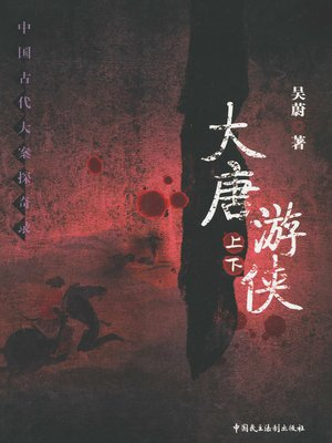 cover image of 大唐游侠