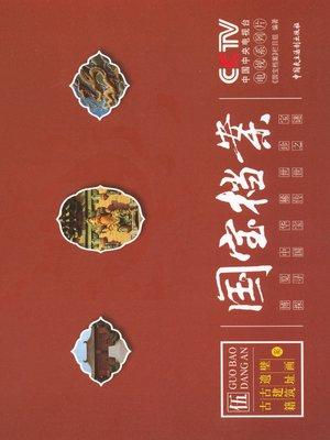 cover image of 《国宝档案:古籍古建筑遗址壁画》