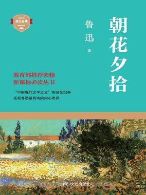 cover image of 朝花夕拾