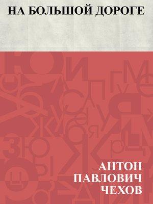 cover image of Na bol'shoj doroge
