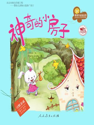 cover image of The Magic Little House