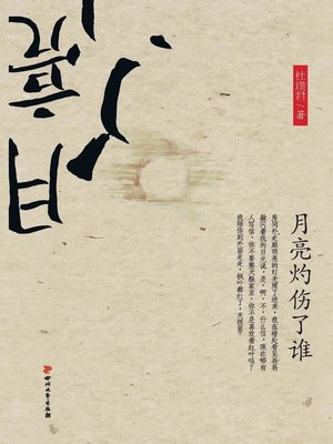 cover image of 月亮灼伤了谁