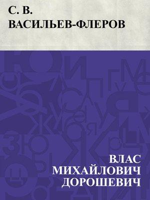 cover image of S. V. Vasil'ev-Flerov