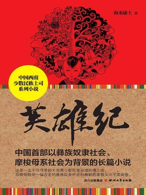 cover image of 英雄纪