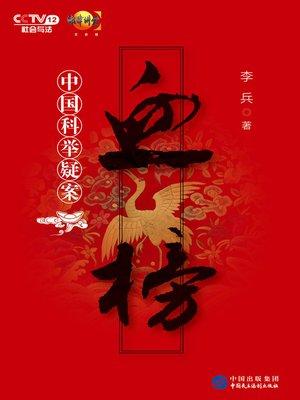 cover image of 血榜:中国科举疑案