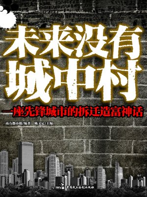 cover image of 未来没有城中村-一座先锋城市的拆迁造富神话
