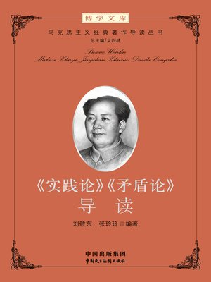cover image of 《实践论》《矛盾论》导读