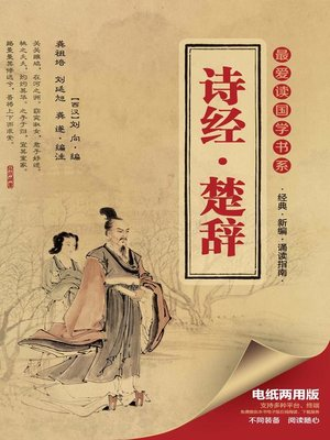 cover image of 最爱读国学系列:诗经·楚辞