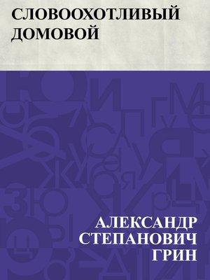 cover image of Slovookhotlivyj domovoj