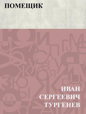 cover image of Pomeshchik