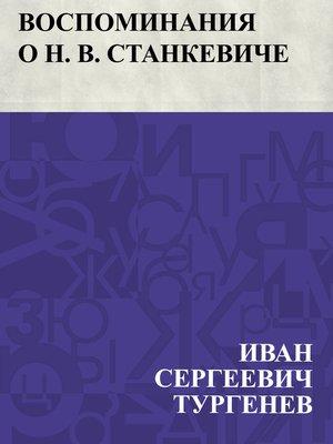 cover image of Vospominanija o N. V. Stankeviche
