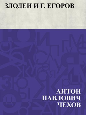 cover image of Zlodei i g. Egorov