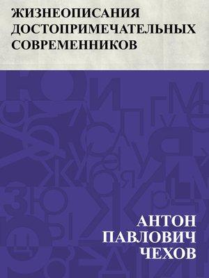 cover image of Zhizneopisanija dostoprimechatel'nykh sovremennikov