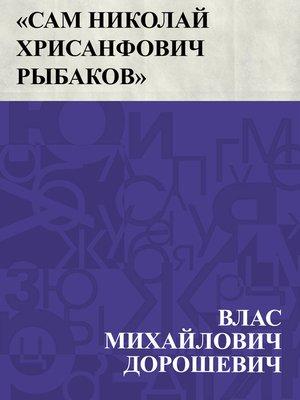 cover image of Sam Nikolaj Khrisanfovich Rybakov