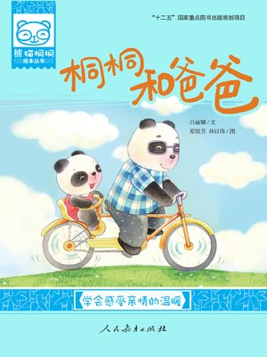 cover image of Tongtong and Daddy
