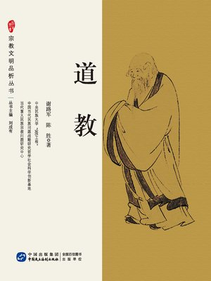 cover image of 道教