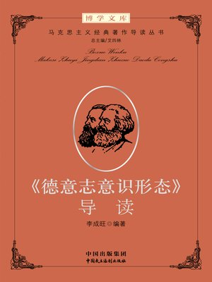 cover image of 《德意志意识形态》导读