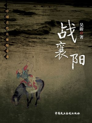 cover image of 战襄阳