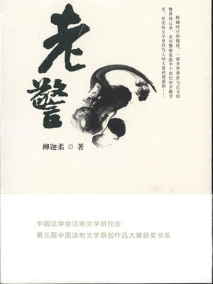 cover image of 老警
