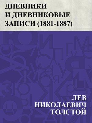 cover image of Dnevniki i dnevnikovye zapisi (1881-1887)