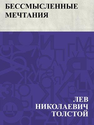 cover image of Bessmyslennye mechtanija