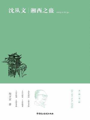 cover image of 沈从文:湘西之蛊