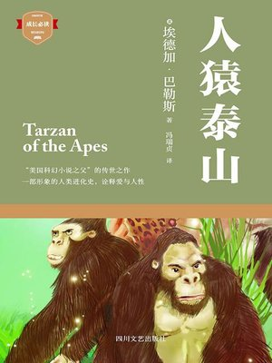 cover image of 人猿泰山