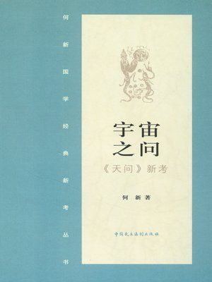 cover image of 宇宙之问·《天问》新证