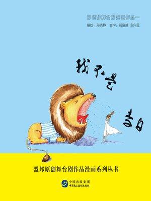 cover image of 我不是李白