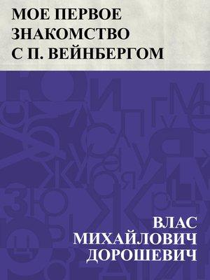 cover image of Moe pervoe znakomstvo s P. Vejnbergom