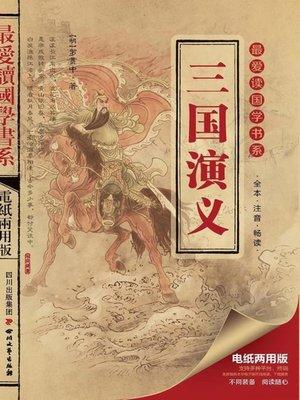 cover image of 最爱读国学系列:三国演义