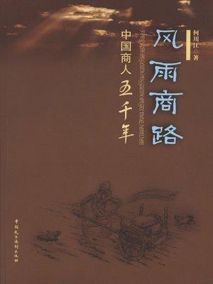 cover image of 风雨商路:中国商人五千年