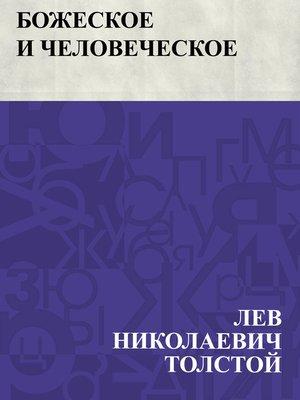 cover image of Bozheskoe i chelovecheskoe