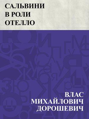 cover image of Sal'vini v roli Otello
