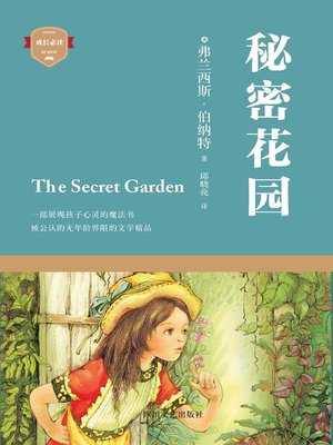 cover image of 秘密花园