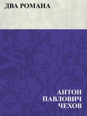 cover image of Dva romana