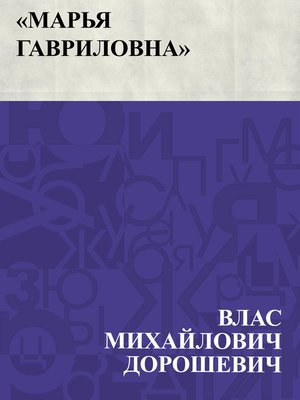 cover image of Mar'ja Gavrilovna