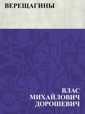 cover image of Vereshchaginy