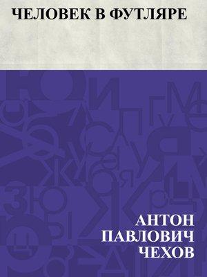 cover image of Chelovek v futljare
