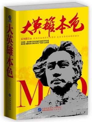 cover image of 大英雄本色