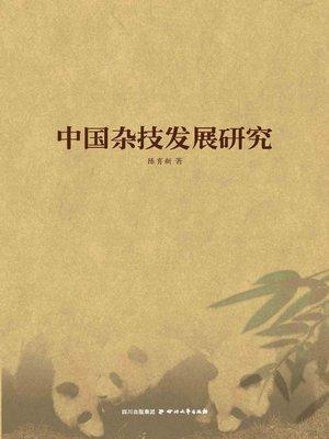 cover image of 中国杂技发展研究