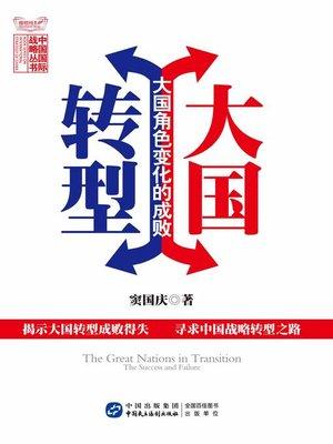 cover image of 大国转型:大国角色变化的成败