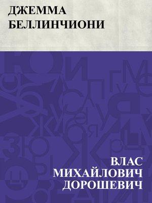 cover image of Dzhemma Bellinchioni