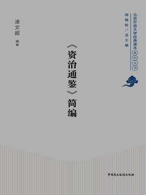 cover image of 《资治通鉴》简编