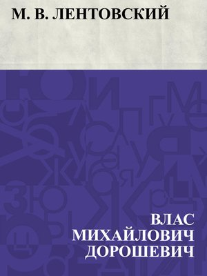 cover image of M. V. Lentovskij